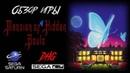 DHG 38 Обзор игры Mansion of Hidden Souls для Sega CD и Sega Saturn
