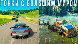 Крутые гоночные игры с Открытым Миром и Красивой Графикой