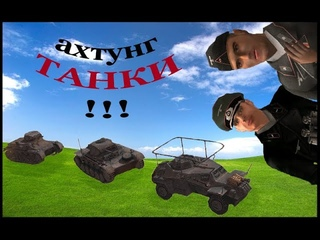 На танках по Европе / Про Codename Panzers: Phase One (часть 1)