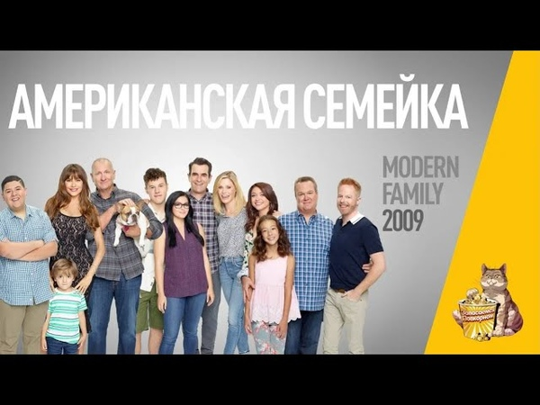 EP60 Американская семейка Modern family Запасаемся попкорном