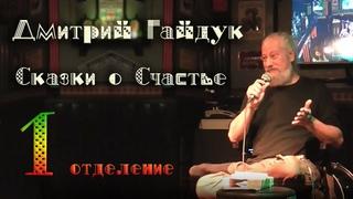 Дмитрий Гайдук - Сказки о Счастье! (первое отделение)