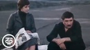 Никто не хочет признавать себя виноватым... Фрагмент художественного фильма Аревик (1978)