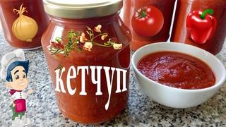 Как сделать густой кетчуп на зиму и моментально густым