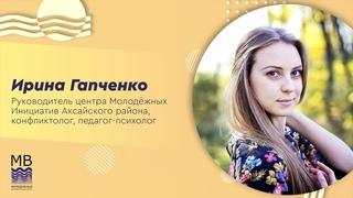 """Здоровое общение   """"Молодая волна - 2020"""""""