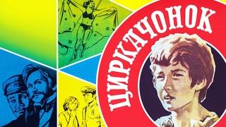 Циркачонок (1979)