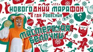 Новогодний марафон в Ровеснике. Мастерская у Белочки.