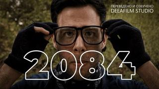 Короткометражка «2084»   Фантастика\Комедия   Озвучка DeeaFilm