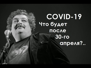 COVID-19. Что будет после 30-го апреля?..