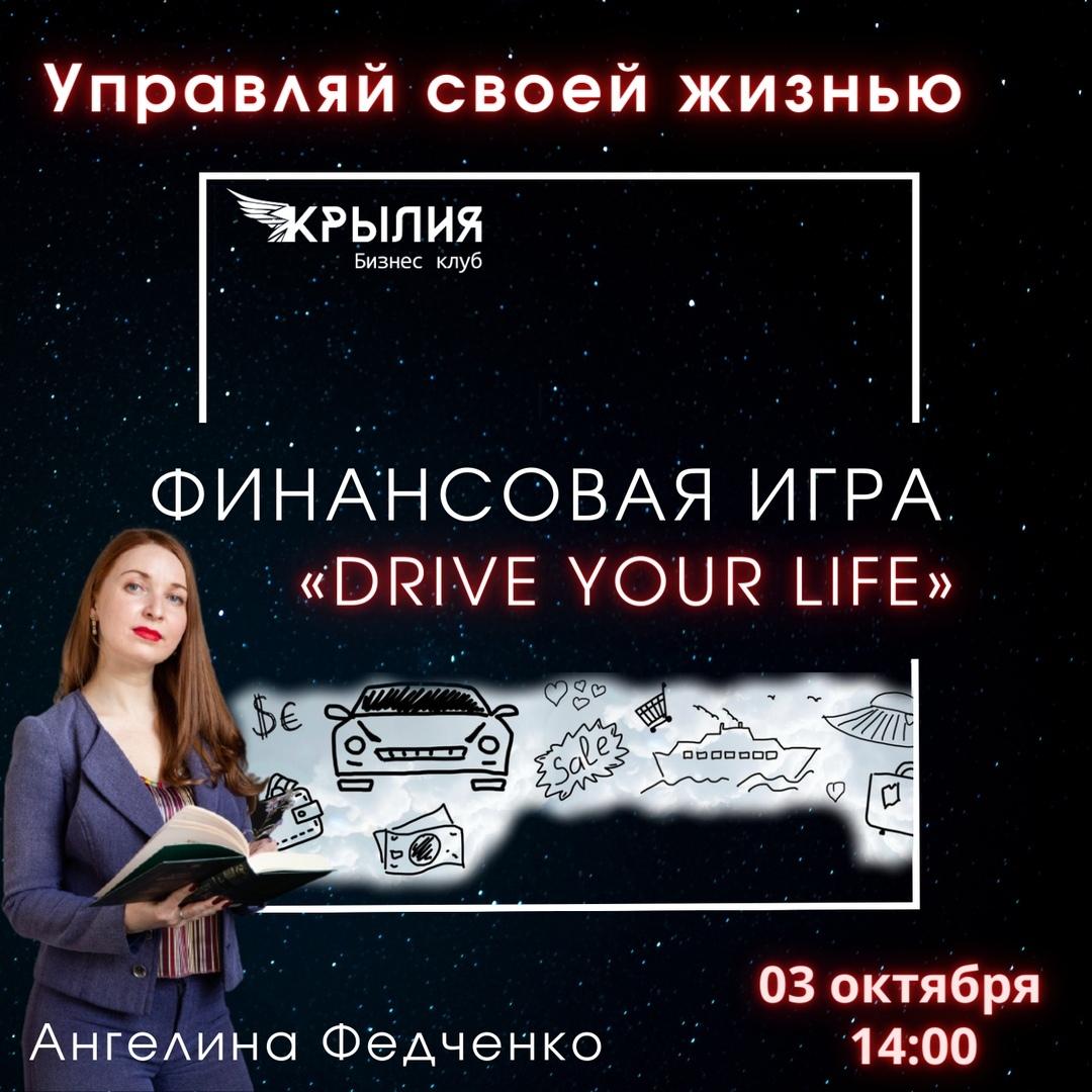 Афиша Краснодар Финансовая игра/Управляй своей жизнью