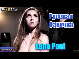 Lena Paul   порно с русскими диалогами, озвучка, инцест, жесткий групповой секс, HD1080, big tits, puretaboo, трахнули девушку