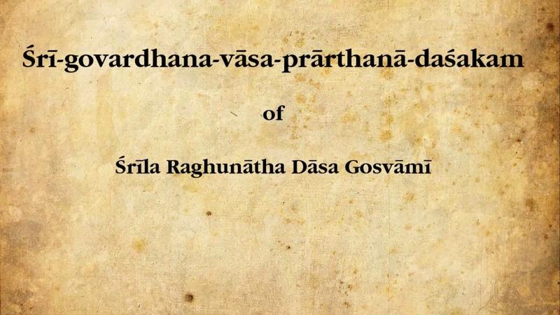 Sri Govardhana vasa prarthana dashakam Recitation