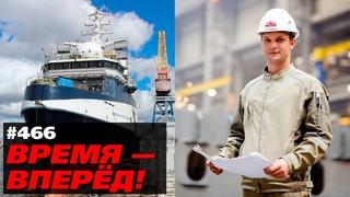 Дождались! Россия начала строить новый научный флот