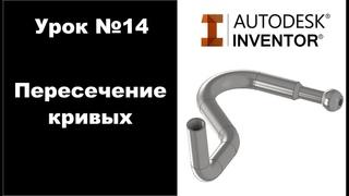 Autodesk Inventor. Урок №14. Пересечение кривых.