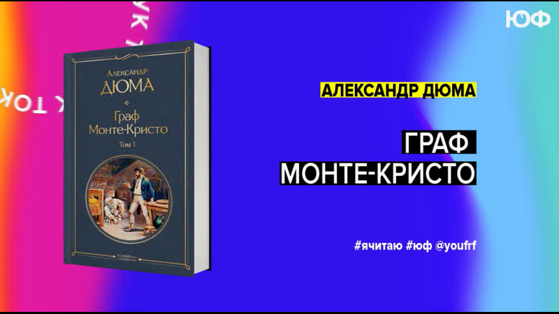 БУК ТОК Граф Монте Кристо Александра Дюма