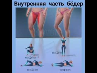 Хитрая хозяйка () Комплекс упражнений для внутренней части бедер