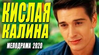 Стопроцентный свежак 2020  ** КИСЛАЯ КАЛИНА ** Русские мелодрамы 2020 новинки HD 1080P