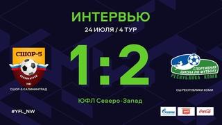 СШОР-5 Калининград – СШ Республики Коми. 4 тур. Интервью