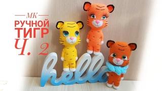 МК Ручной тигр.  Часть 2