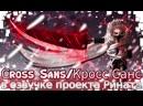 Cross Sans/Кросс Санс в озвучке проекта Рината