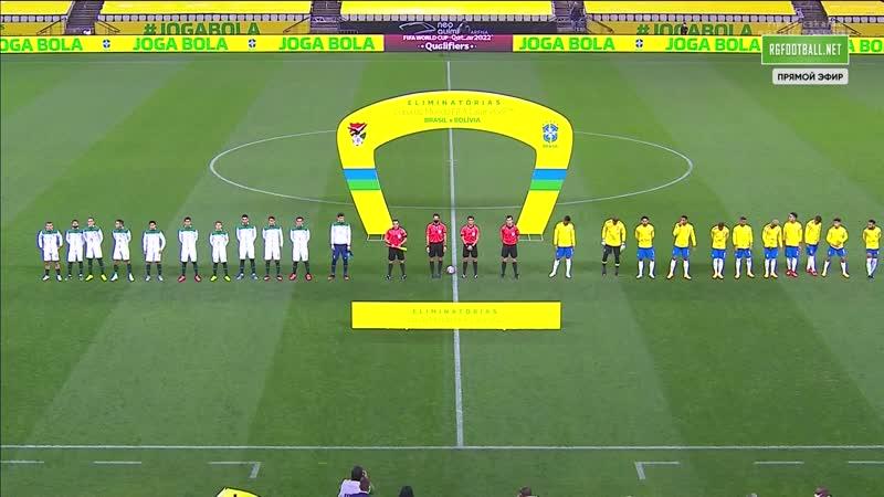 Бразилия Боливия Отбор ЧМ 2022 1 тур