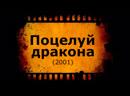 Кино АLive 2300 K i s\ s o f t\ h e D\ r a g o n 01 MaximuM