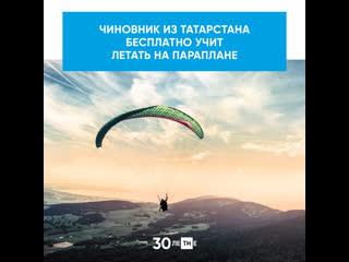 Чиновник из Татарстана учит летать на параплане