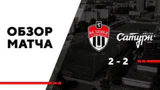 ОБЗОР | Химки U19 - УОР №5 U19 |