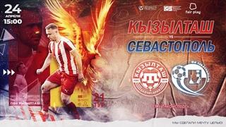 Кызылташ — Севастополь. 21 тур ПЛ КФС. Прямая трансляция