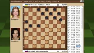 Ткаченко - Мотричко. Чемпионат Мира по международным шашкам 2021