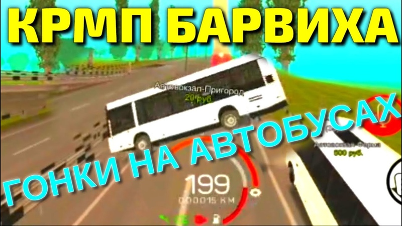 БУДНИ МАРШРУТЧИКА НА БАРВИХЕ №3