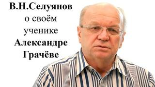 Профессор В.Н. Селуянов о своем ученике - Александре Грачеве. Грачев - авторитет и эксперт (с)