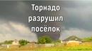 Торнадо разрушил посёлок в Херсонской области, Украина, 27 сентября 2020