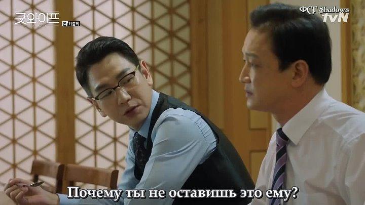 Shadows Хорошая жена The Good Wife 16 серия рус.субтитры
