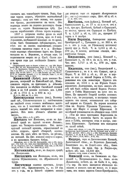 Географический статистический словарь Российской Империи.