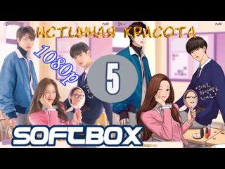 Истинная красота 5 серия ( Озвучка SoftBox )