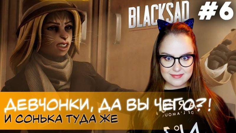 В БОЛЬНИЧКЕ У ЙЕЛЯ ⬤ Прохождение Blacksad Under the Skin 6