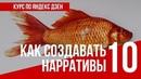 УРОК 10 ПРО НАРРАТИВЫ Полный курс по Яндекс Дзен Заработок в интернете