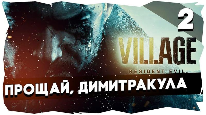 🧛♀Полное прохождение Resident Evil Village 2021 ►Хардкор Серия 2