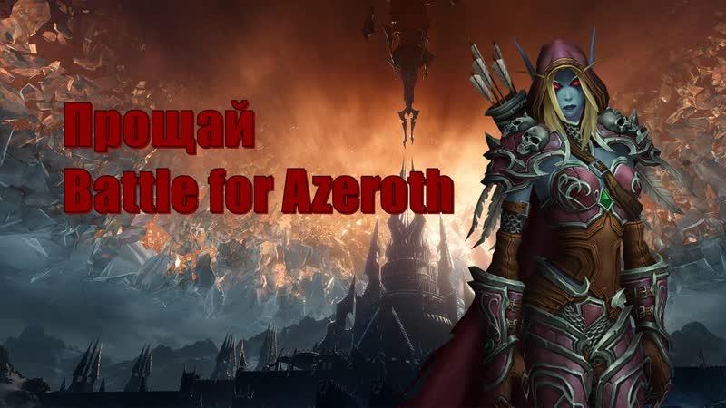 World of Warcraft Shadowlands Осада Оргриммара