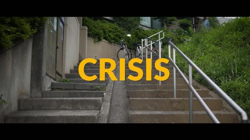 Видео Кризис домашняя работа