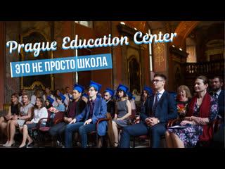 Курсы чешского языка prague education center i выпускной 2019