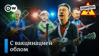 """От ковида в моде КовиВак – """"Заповедник"""", выпуск 179, сюжет 2"""