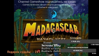 Мадагаскар LIVE #9 || Стрим игры Мадагаскар || ДОНАТ || С вас подписка